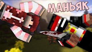 Вика Картер и ЛаГГер-маньяк - [Minecraft] Мини-игры