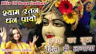 Ishq Ka Buta Dil Mein Lagaya - Popular Krishna Bhajan - Sona Jadhav - Devotional Song
