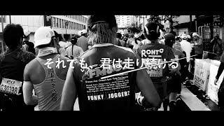 BLUE ENCOUNT 『それでも、君は走り続ける』(Special Movie)