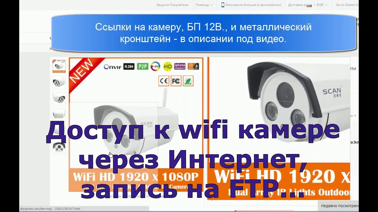Настройка wifi ip камеры  для трансляции через Интернет.