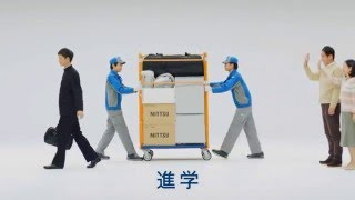 日本通運 CM 引越しは日通「単身まるごと」篇 30秒
