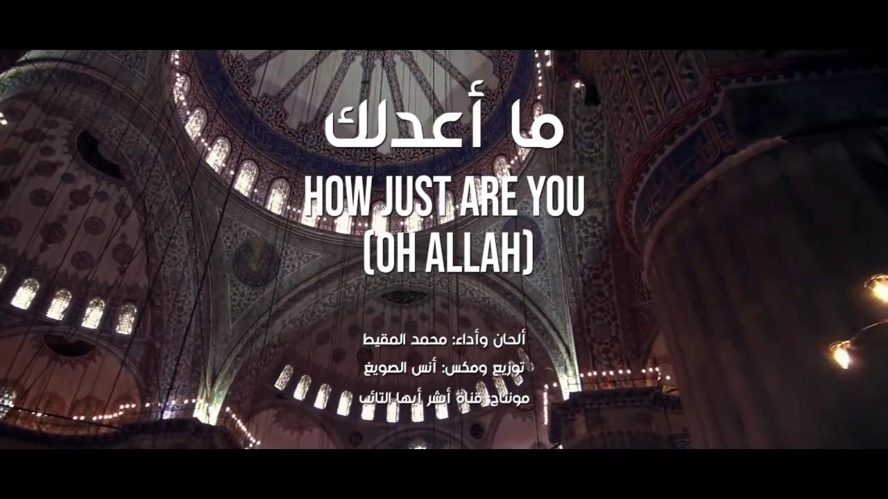 Muhammad Al-Muqit - Ma A'dalak (Lyric Video) | (محمد المقيط - ما أعدلك (كلمات