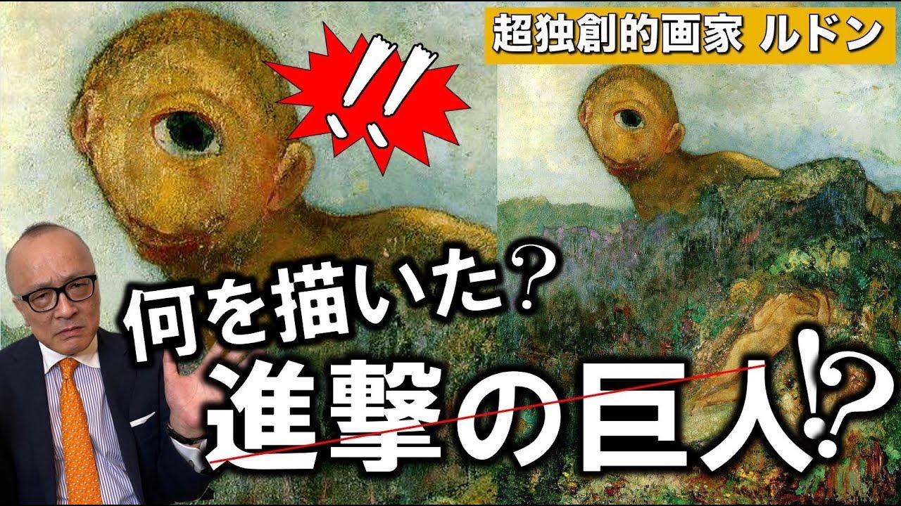 【ルドン】もしや進撃の巨人!?超独創的画家が巨人を描く!【キュクロプス】