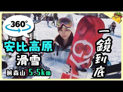【360°VR】滑動影片!跟鳳梨妹一起在安比高原360全景滑雪!【Insta360 運動相機】 360° CAMERA SNOWBOARDING 安比高原スキー場 前森山5.5km