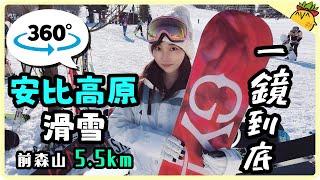 【360°VR】滑動影片!跟鳳梨妹一起在安比高原360全景滑雪!【Insta360 運動相機】|360° CAMERA SNOWBOARDING|安比高原スキー場 前森山5.5km