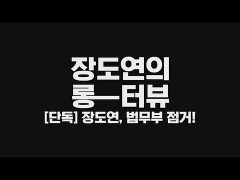 [박상기 법무부장관 X 장도연의 롱-터뷰]