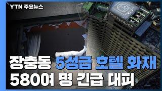 서울 도심 5성급 호텔에 불...580여 명 긴급 대피…