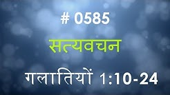 गलातियों(#0585)Galatians 1:10-24  Hindi Bible Study Satya Vachan