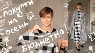 Модные ПОКУПКИ на ОСЕНЬ 2018 \ Одежда и Украшения с Примеркой
