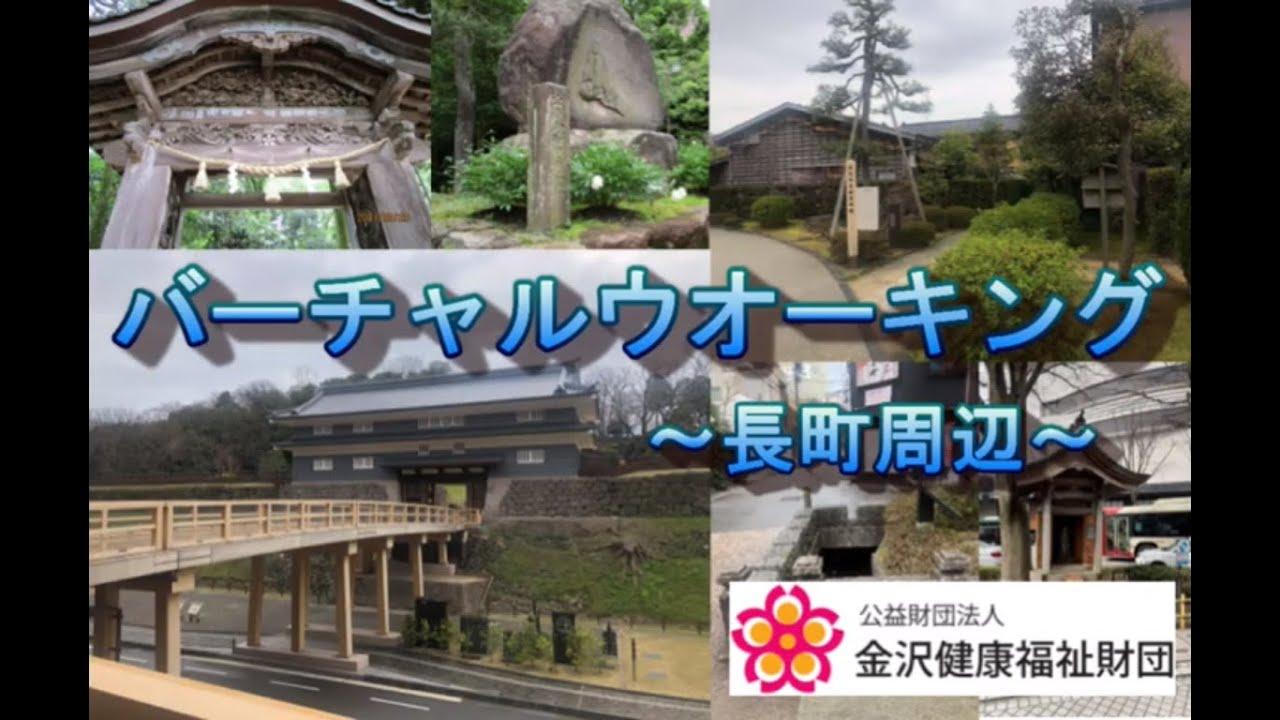 動画「バーチャルウオーキング~長町周辺~」配信のお知らせ