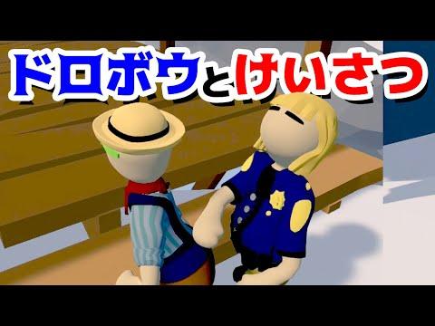 【ゲーム遊び】ドロボウとけいさつ ヒューマンフォールフラットでけいドロ【アナケナ&カルちゃん】Human Fall Flat