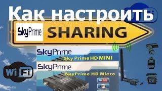Як налаштувати sharing SkyPrime HD і Micro mini