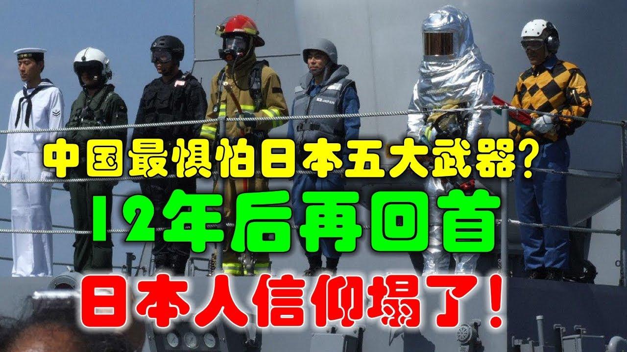 這就是中國最害怕的日本五大武器? 12年後再回首,日本人信仰塌了【强国军事】