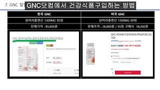 GNC 건강식품 해외직구하기- Globangs.com
