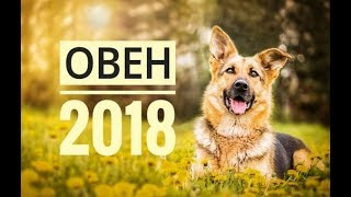 ОВЕН 2018. Самый точный гороскоп онлайн для всех