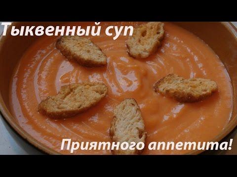 Суп тыквенный пюре в мультиварке с молоком