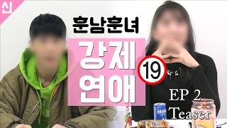 [강제연애] 선키스 후연애 이번엔 훈남훈녀닷! …