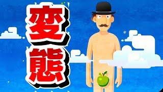 【チャンネル登録】 http://bit.ly/157ehSz 「Icycle」の実況プレイ動画...