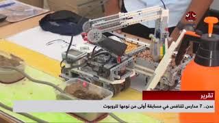 عدن .. 7 مدارس تتنافس في مسابقة أولى من نوعها للربوت | تقرير ابتهال الصالحي | يمن شباب