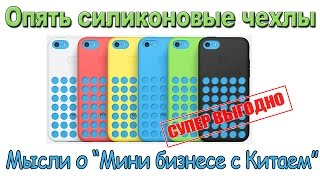 Опять силиконовые чехлы на Iphone 5c. (Мысли на тему