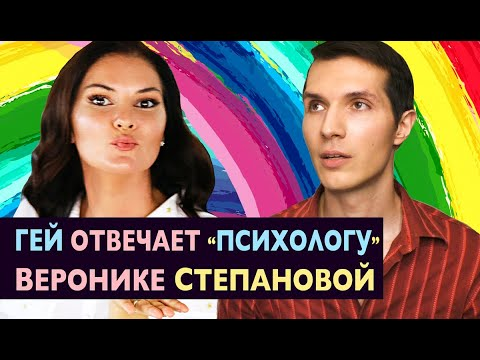 ГЕЙ отвечает ПСИХОЛОГУ Веронике (Степановой) 💋АЛЕКС НАЗАРОВ и VERONIKA STEPANOVA о геях ЛГБТ реакция