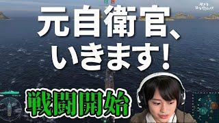 【WoWs】元自衛隊員がWorld of Warshipsプレイしてみると…