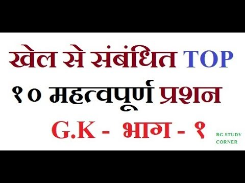 GK In Hindi | General Knowledge Questions and Answers | Gk Hindi | GK  Sport Part 1  for Exams