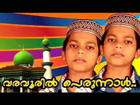 Varavuril Perunnal... |  Mappila Album Song | New Malayalam Album 2015 [HD]