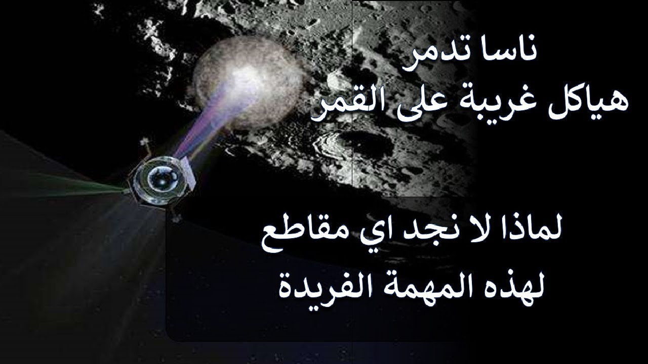 ناسا تدمر هياكل غريبة على القمر