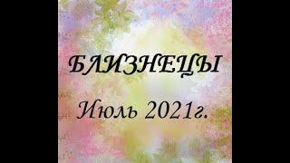 БЛИЗНЕЦЫ – Июль 2021г.! ТАРО прогноз (гороскоп)