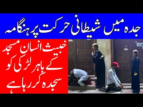 Saudi Arabia Latest Updates From Jeddah City | Arab Urdu New