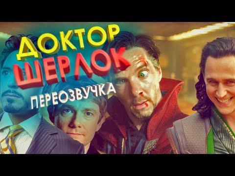 Шерлок - УПОРОТЫЙ ДЕТЕКТИВ #11 /Переозвучка, смешная озвучка, пародия/
