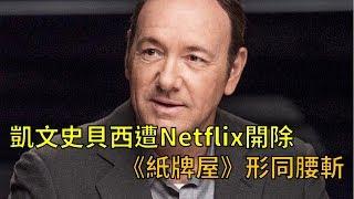 凱文史貝西遭Netflix開除 《紙牌屋》形同腰斬