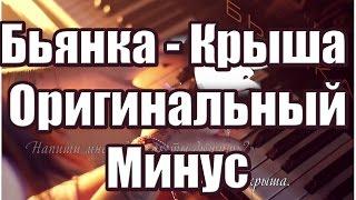 Бьянка - Крыша Оригинальный Минус Караоке