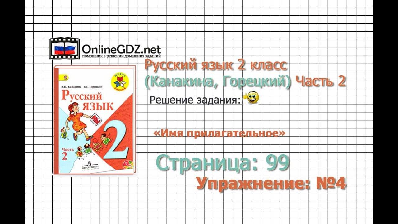 Русский язык по занкову 2 класс упражнение 39 40 ответы