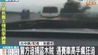 警方追捕盜木賊 遇賽車高手瘋狂追
