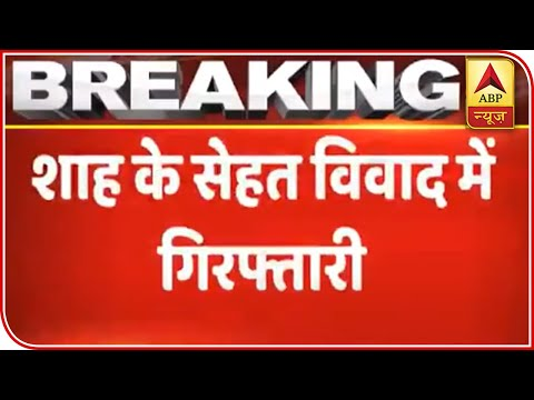 Gujarat: Police Arrests 4 For Spreading Fake News Over Amit Shah's Health   ABP News