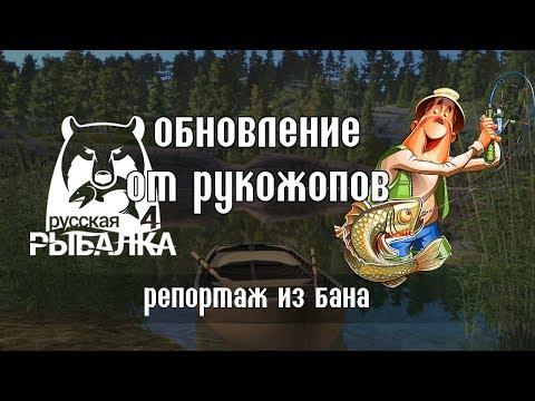 РУКОЖОПНОЕ ОБНОВЛЕНИЕ Обзор   Русская Рыбалка 4Russian Fishing 4