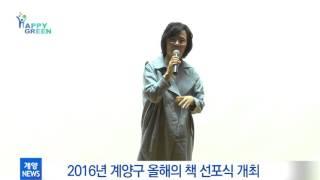 4월 5주 계양구정뉴스_2016년 계양구 올해의 책 선포식 개최 영상 썸네일