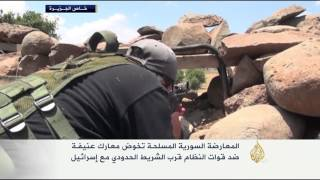 معارك بين المعارضة والنظام قرب الشريط الحدودي مع إسرائيل