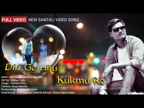 Din Ge Hiju Kukmu Re New Santali Video Song 2018