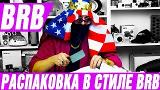 Big Russian Boss РАСПАКОВЫВАЕТ ПОСЫЛКУ С АЛИЭКСПРЕСС