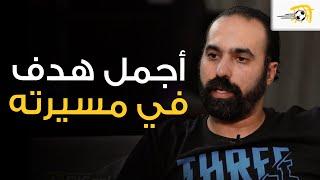 جمال حمزة: حازم إمام وشيكابالا أكتر اتنين فهموني في الملعب وده أجمل هدف في مسيرتي