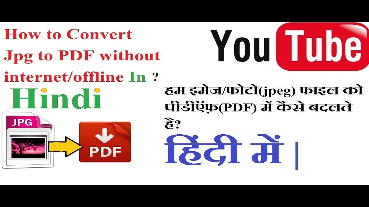 internet tutorial pdf in hindi