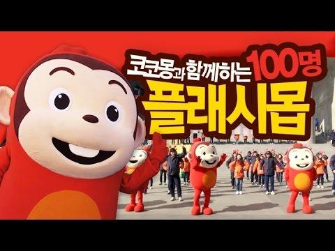 [코코몽 설날 캠페인] 코코몽 플래시몹 전체버전(Flashmob  with Cocomong)