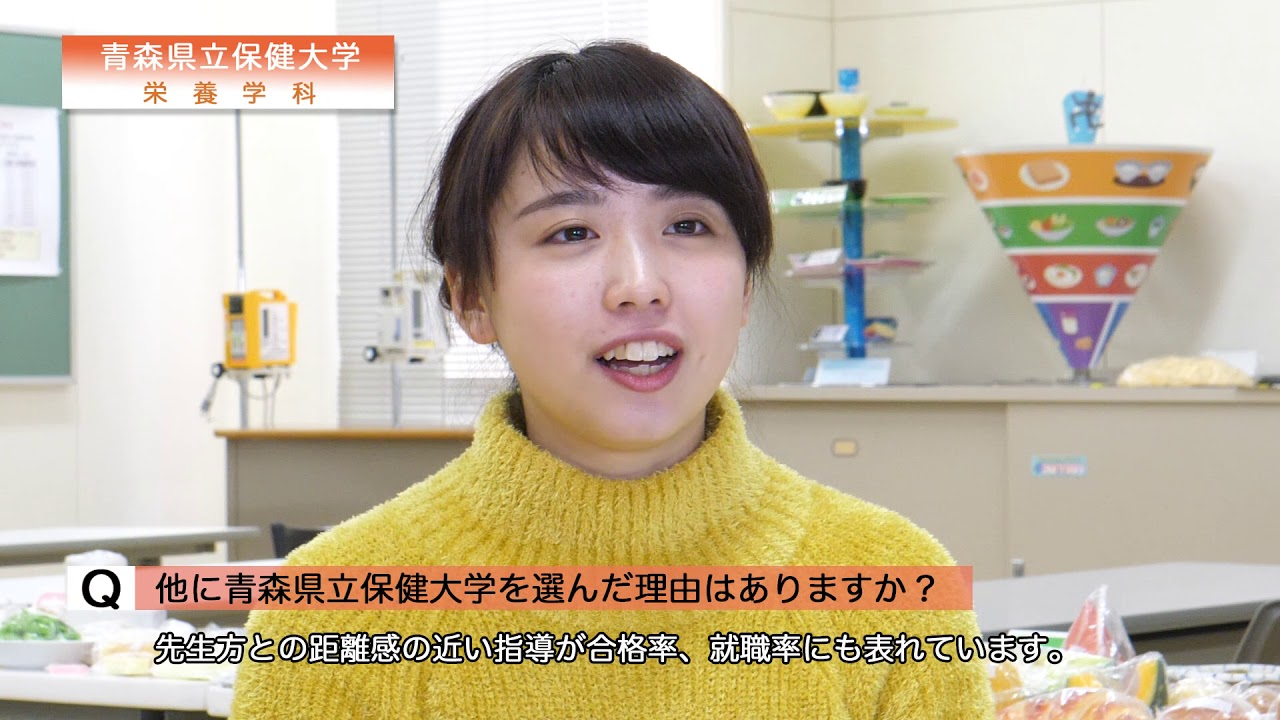 青森県立保健大学 栄養学科 学科紹介動画