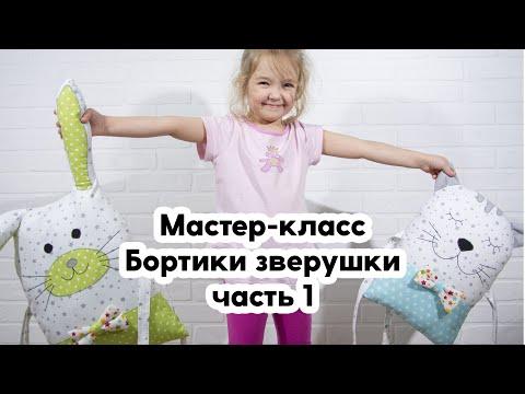 Мастер-класс пошив Бортиков ЗВЕРУШЕК (ЕДИНОРОГ, СОВА, ЗАЯЦ, КОТ) Ч. 1