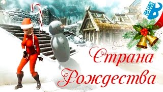 Skyrim [Новогодние моды-квесты#2] Страна Рождества.