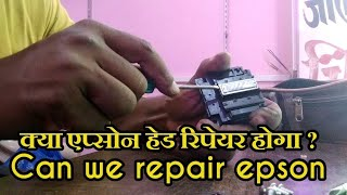 Can we repair epson dead head || How to open epson head