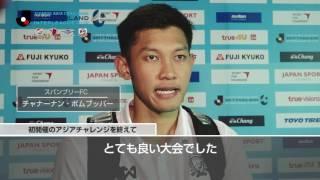 チャナーナン・ポムブッパー(スパンブリーFC)「日本の高いレベルのチームから色々学べた」【試合後インタビュー:アジアチャレンジ】